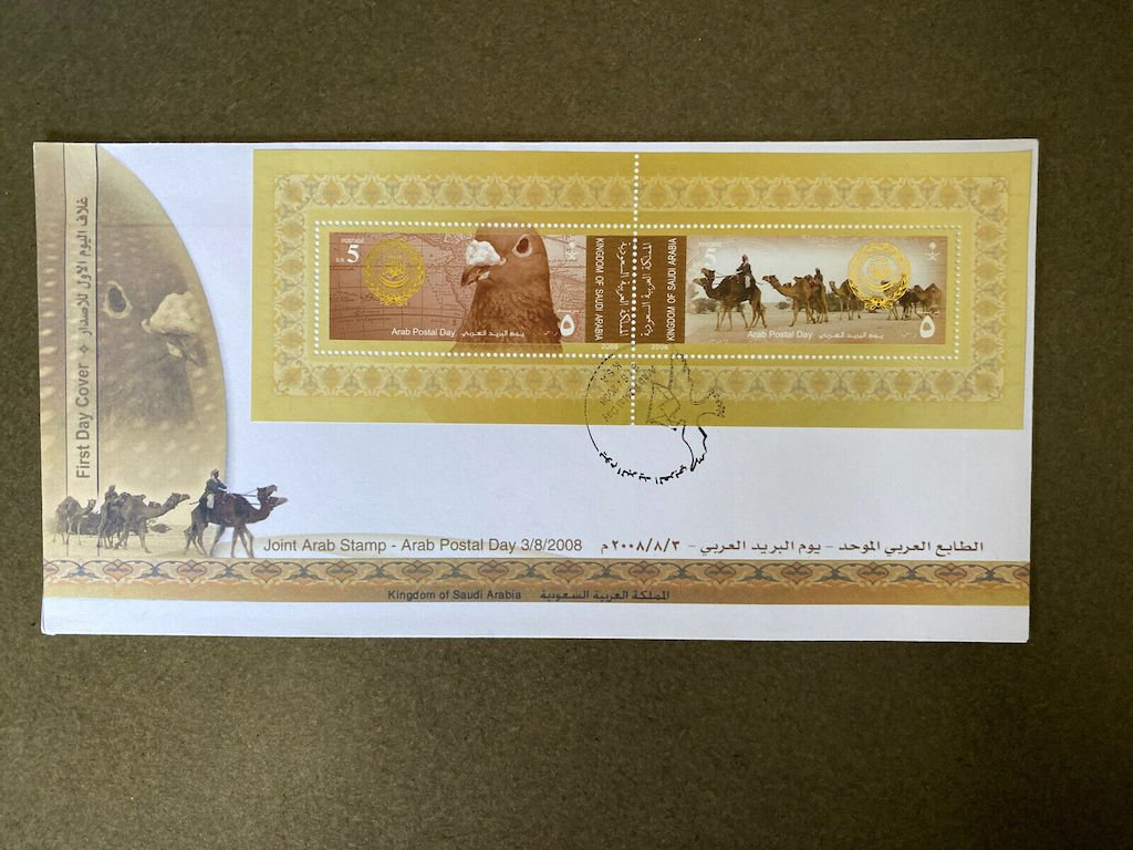 .<br />Arab Postal Day – Joint Issue<br />Saudi Arabia,  3 Aug 2008, minisheet, First Day Cover