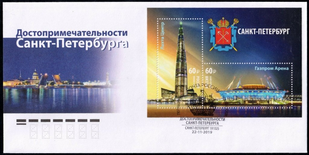 .<br />Russia, 22 Nov 2019, First Day Cover,<br />St Petersburg architecture