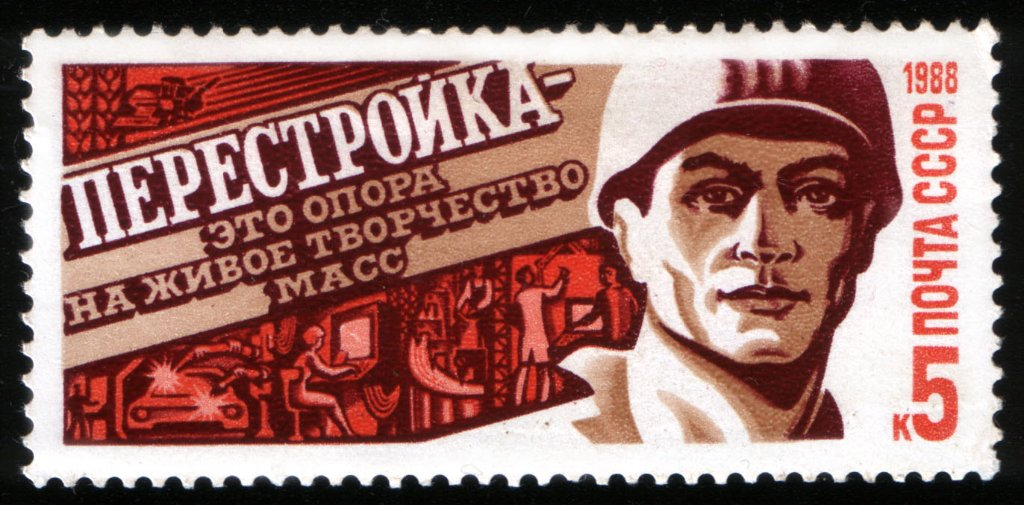 .<br />USSR, 1988, stamp promoting Perestroika