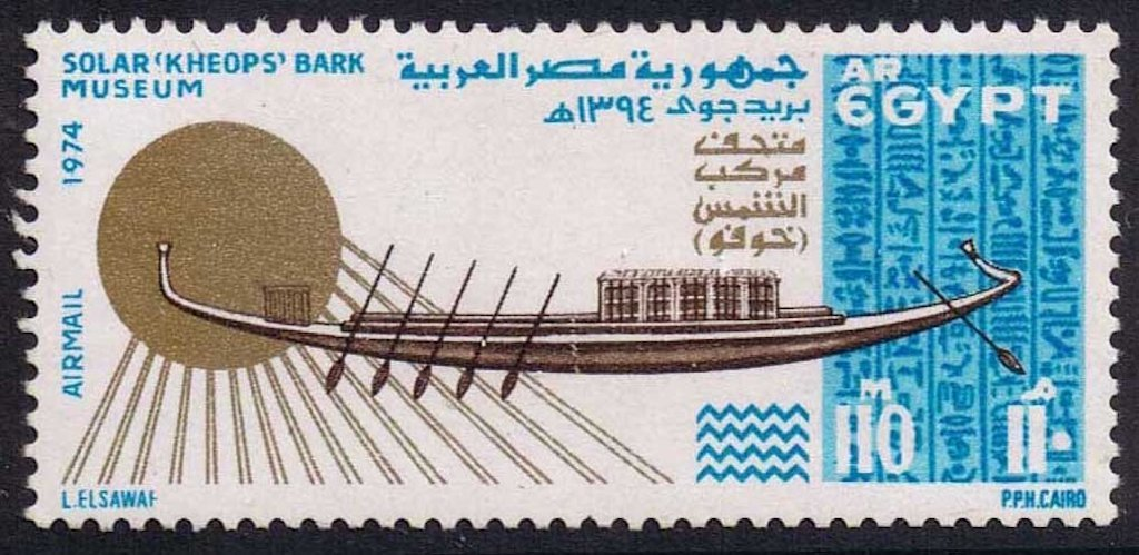 .<br />Egypt, 1974, Solar Bark Museum commemorative, SG 1226, Sc C165