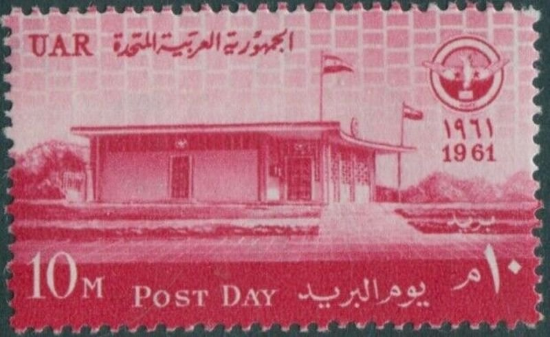 UAR: 1961 Post Day commemorative, .10m
