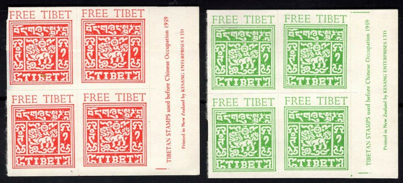 .<br />Free Tibet cinderellas, 1 tanka<br />('t' in left panel, '1' in right panel)