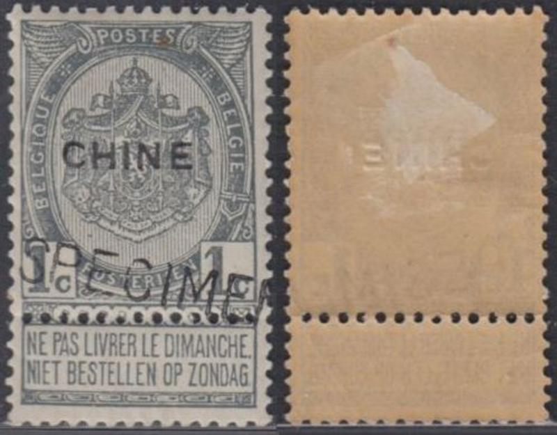 Super Rare Belgian Po In China On Ebay Fake Postage Stamp Chat Board Stamp Forum